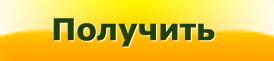 http://vamsignal.justclick.ru/media/content/vamsignal/get_coupon
